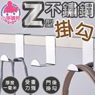 ✿現貨 快速出貨✿【小麥購物】Z型不鏽鋼...