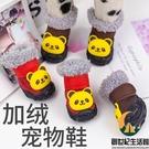 加絨狗狗冬季鞋子寵物加厚鞋棉絨保暖帶魔術貼小型犬鞋【創世紀生活館】
