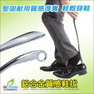 鋁合金質感鞋拔 高品質精品鞋拔52cm 紳士皮鞋休閒鞋帆船鞋╭*鞋博士嚴選鞋材*╯
