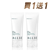 【南紡購物中心】【KANEBO 佳麗寶】ALLIE EX UV高效防曬水凝乳N 90g(買1送1)