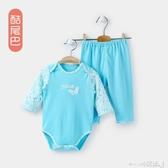 包屁衣 酷尾巴  嬰兒純棉長袖包屁衣0-3-6個月寶寶套裝新生兒衣服配褲子【】限時特惠
