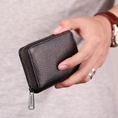 錢包 卡包男多卡位證件防消磁防盜刷大容量卡夾女超薄小巧錢包一體卡套 美物