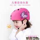 兒童機車單車安全帽頭盔輪滑頭盔獨角獸寶寶滑板自行平衡車騎行幼兒安全帽子