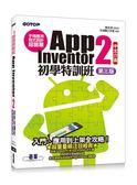 手機應用程式設計超簡單:App Inventor 2初學特訓班(中文介面第三版)