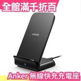 日本空運 Anker PowerWave 7.5 Stand 無線快充充電座 座充 插座 手機座 行動充【小福部屋】