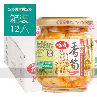 【福成】辣油香筍170g玻璃瓶,12罐/箱,全素,不含防腐劑,平均單價29.58元