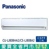 國際12-14坪CU-LJ80BHA2/CS-LJ80BA2變頻冷暖空調_含配送+安裝【愛買】