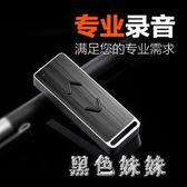 C3取證錄音筆 專業高清降噪遠距無損 MP3迷你超小跑步隨身聽 qf5899【黑色妹妹】
