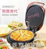 聖誕禮物電餅鐺家用雙面加熱新款自動斷電烙餅煎餅鍋稱薄餅機全自動 愛麗絲LX220V