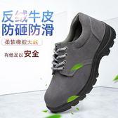 安全鞋 勞保鞋夏季透氣鋼包頭電焊工防砸男女防滑耐磨安全翻毛皮工作鞋 維科特3C