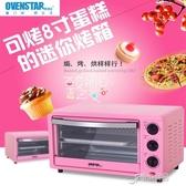 家用迷你小型電烤箱烤8寸蛋糕披薩紅薯蛋撻易清潔【免運快出】