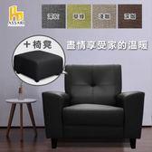 ASSARI-(淺咖)朝倉單人座貓抓皮獨立筒沙發(含椅凳)