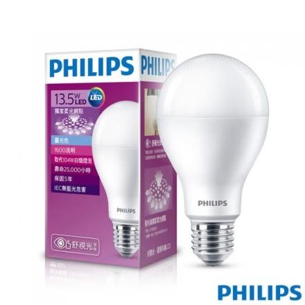 加贈304不鏽鋼環保吸管組【飛利浦PHILIPS】13.5W LED 柔光網點 E27 6500K 白光 (3入)