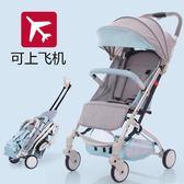 拉桿式高景觀嬰兒推車輕便折疊小可坐躺bb口袋傘車便攜式簡易兒童 YDL