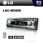 【LG】前置單片CD/MP3/WMA主機LAC-M3600*免工資