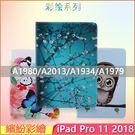 繽紛彩繪 Apple iPad Pro 11 2018 平板皮套 防摔 A1980 保護套 智慧休眠 蘋果 A1934 保護殼 平板殼