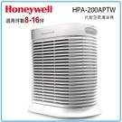 夜間下殺 Honeywell HPA-200APTW 抗敏系列空氣清淨機 【送HEPA濾網HRF-R1*2 +CZ濾網HRF-APP1*1】