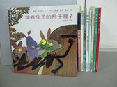 【書寶二手書T8/少年童書_PLE】誰在兔子的房子裡_西遊記_數數看_馬頭琴等_共9本合售