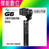 飛宇 Feiyu G6 運動相機 三軸穩定器 手持穩定器 手持雲台 錄影 自拍桿 GOPRO 台灣公司貨
