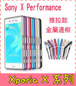【萌萌噠】Sony Xperia XA/X/Performanc 推拉式金屬邊框 後蓋簍空 免螺絲 保護框 保護套 手機殼