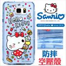 正版 Hello Kitty 三星 J7(2016)/Note5防摔殼空壓殼手機殼 三麗鷗