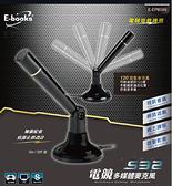 E-books S32電競多媒體麥克風