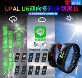 快速出貨 ► UPAL U6 觸控型彩色螢幕運動手環 LINE智慧手環 心率手環 來電顯示 智能手環 非小米手環