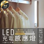現貨!柔光無顆粒感 LED充電感應燈 440mm款【HNLA11】衣櫥燈 櫃子燈 感應燈 小夜燈 磁吸燈