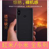 【萌萌噠】Xiaomi 小米A1 Mix2 Max2 Mix2s 紅米Note5/4裸機柔軟輕薄款 全包防摔透明矽膠 手機殼