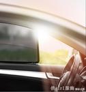 遮陽簾 汽車窗遮陽簾防曬隔熱神器小車載內用側窗網紗磁吸式擋光板 618購物節