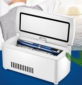車載冰箱 便攜式胰島素冷藏盒充電迷你小冰箱車載家用旅行冷藏箱【快速出貨八折下殺】