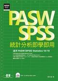 (二手書)PASW/SPSS 統計分析即學即用