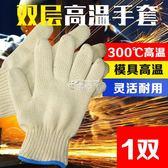 抗熱手套 雙層加厚耐高溫手套300度工業級模具芳綸隔熱手套防燙手套5指 俏腳丫