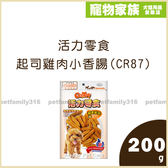 寵物家族-活力零食-起司雞肉小香腸(CR87)200g-送單支潔牙骨(口味隨機)*2