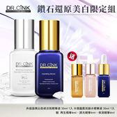 DR.CINK達特聖克 鑽石還原美白限定組【BG Shop】升級白+小藍+迷你(金玫藍)