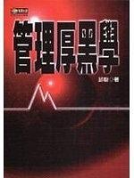 二手書博民逛書店 《管理厚黑學-新商業周刊叢書35》 R2Y ISBN:9576671272│邱毅
