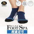 FootSpa男襪-輕護足弓透氣運動襪-直條紋