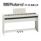 【非凡樂器】Roland FP-30 數位鋼琴套裝組 白色 / 含琴架.琴椅.三腳踏板 / 贈琴罩.耳機、譜燈