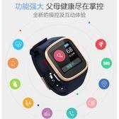 智慧手環測心率手錶心電計步房顫睡眠定位智慧手環igo 摩可美家