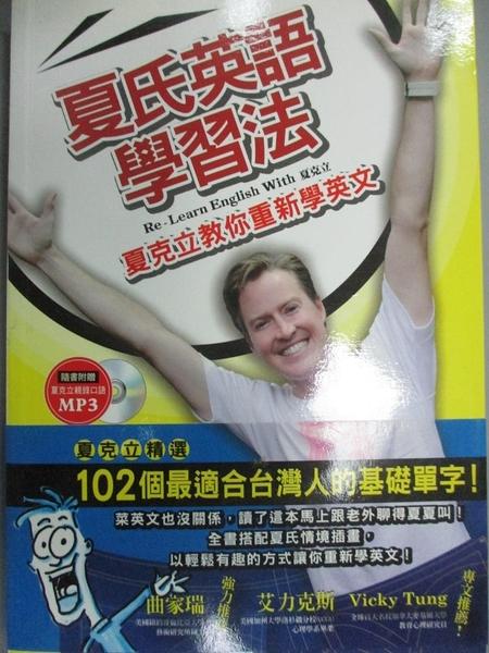 【書寶二手書T8/語言學習_CPQ】夏氏英語學習法:夏克立教你重新學英文_夏克立