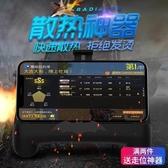 手機散熱器通用 手機散熱器吃雞神器萬能通用遊戲退熱貼手柄王者 維多