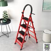 折疊梯 室內人字梯子家用折疊四步五步踏板爬梯加厚鋼管伸縮多功能扶樓梯 igo宜品