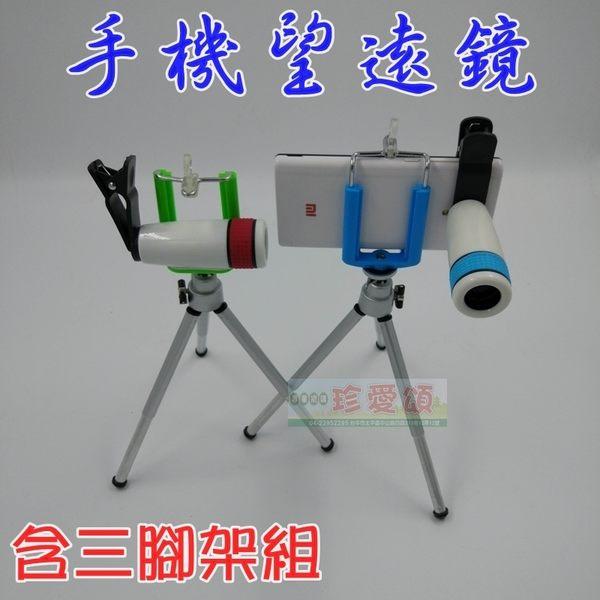 【JIS】M011 單筒手機望遠鏡 附三腳架 手機加倍鏡 12倍 手機通用望遠鏡 外接望遠鏡
