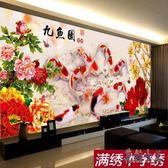 九魚圖十字繡 十字繡線繡新款新款簡約現代大幅客廳 BF18359【花貓女王】