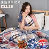 新品上市 台灣製造 雙面法蘭絨厚舖棉暖暖被【15款任選】150X200cm 蓄熱保暖 棉被 冬被 厚被