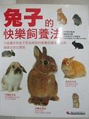【書寶二手書T5/寵物_D64】兔子的快樂飼養法_町田修