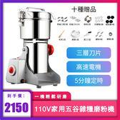 【十重好禮】}研磨機110v磨粉機粉碎機五谷雜糧700克電動磨粉機家用研磨機中材咖啡打粉機