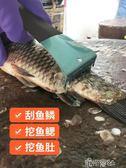 手動魚鱗刨刮魚鱗器家用加厚挖魚腮內臟殺魚工具打去魚鱗刀 港仔會社