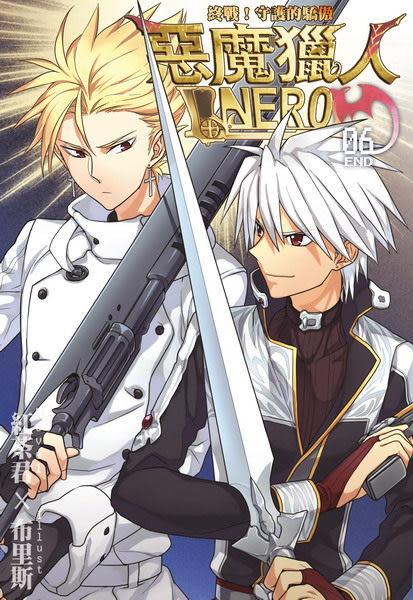 惡魔獵人NERO(6完):終戰!守護的驕傲