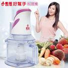 HF-C558 勳風 好幫手料理機 果菜...